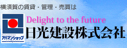 【横須賀の賃貸情報】日光建設はアパマンンショップ加盟店です
