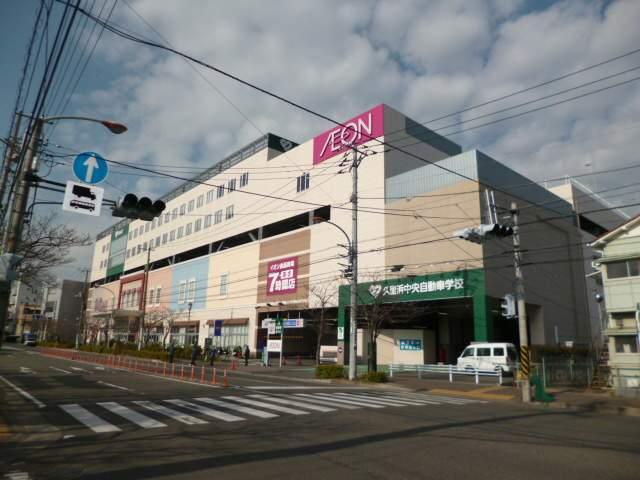 イオン 久里浜店