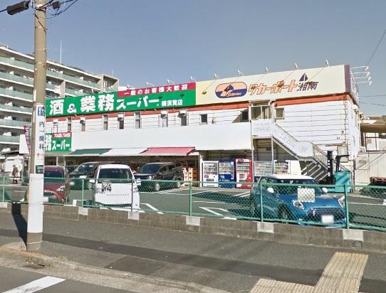 業務スーパー 横須賀店