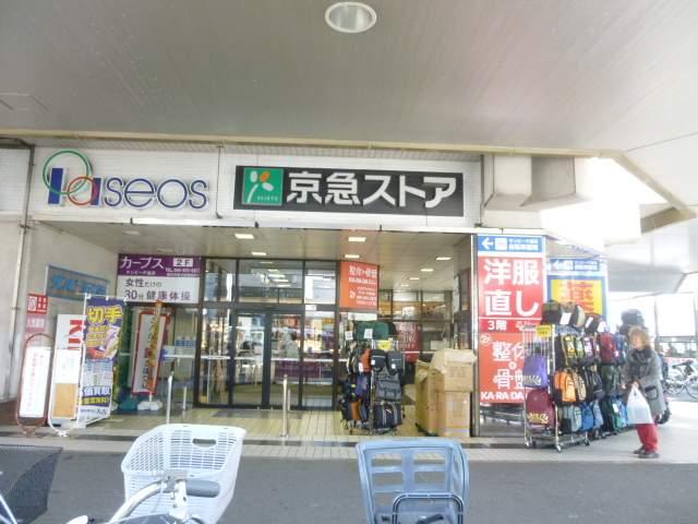 京急ストア 追浜店