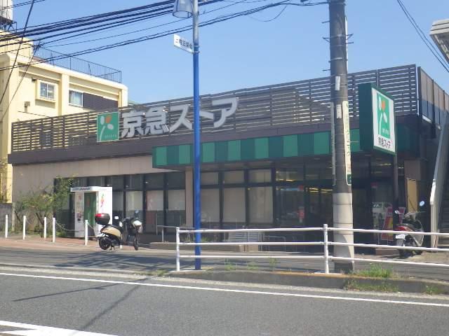 京急ストア 上町店