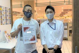 7月度 横須賀賃貸ご契約 I様 横須賀モアーズシティ店