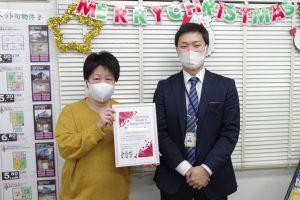 12月度 横須賀賃貸ご契約 O様 北久里浜店